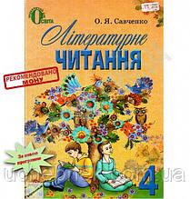 Підручник Літературне читання 4 клас Нова програма Авт: О Я Савченко Вид-во: Освіта
