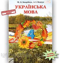 Підручник Українська мова 4 клас Нова програма Авт: М. Д. Захарійчук, А. І. Мовчун Вид-во: Грамота