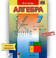 Підручник Алгебра 7 клас Нова програма Авт: Істер О.С. Вид-во: Генеза