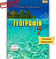 Підручник Географія 7 клас Нова програма Авт: Т. Г. Гільберг, Л. Б. Паламарчук Вид-во: Грамота