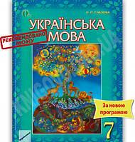 Підручник Українська мова 7 клас Нова програма Авт: Глазова О. Вид-во: Освіта