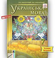 Підручник Українська мова 7 клас Нова програма Авт: Заболотний О.В., Заболотний В.В. Вид-во: Генеза