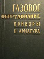 Бухин В. Е., Вигдорчик Д. Я., Иванов Н. П. и др. Газовое оборудование, приборы и арматура. М., 1963.