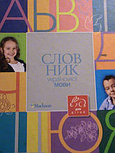 Словник української мови. Для дітей. К. 2014