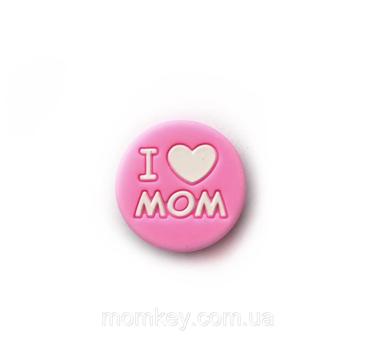 I love mom (розовый)