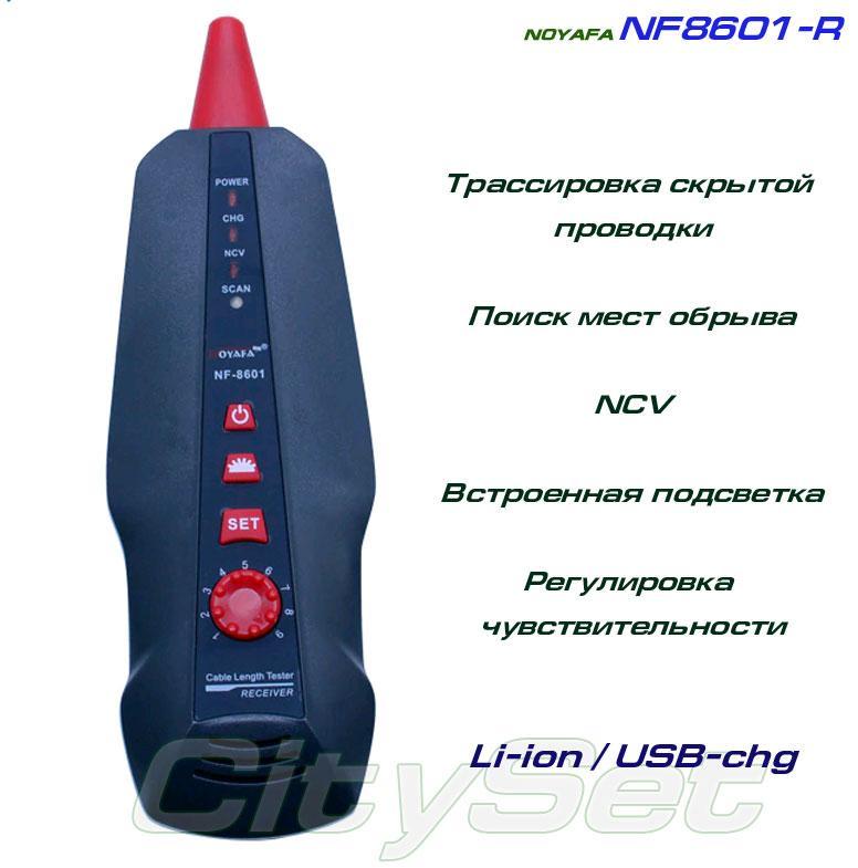 NF8601-S