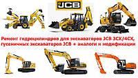 Ремонт гидроцилиндров для экскаваторов JCB 3CX/4СХ и гусеничных экскаваторов JCB Caterpillar 320, Hitachi.