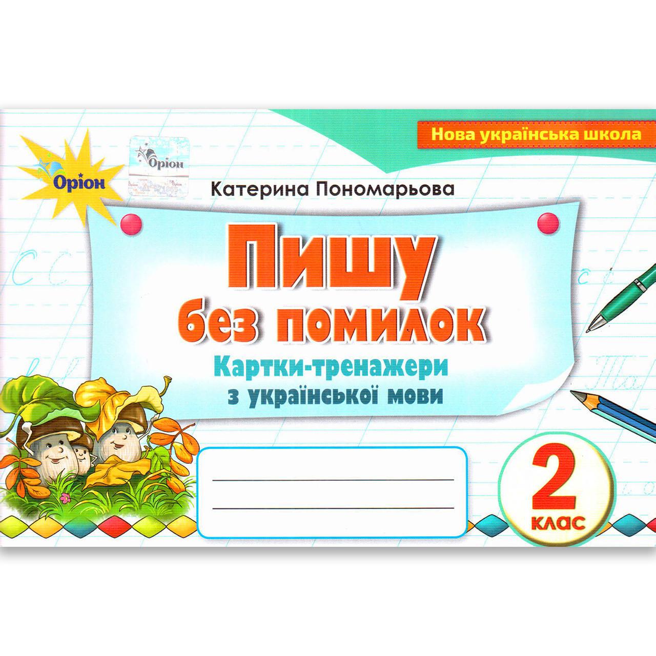 Пишу без помилок Картки-тренажери 2 клас Авт: Пономарьова К. Вид: Оріон