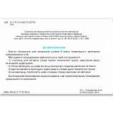 Пишу без помилок Картки-тренажери 2 клас Авт: Пономарьова К. Вид: Оріон, фото 2