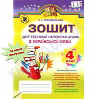 Зошит для тестової перевірки знань Українська мова 4 клас Нова програма Авт: К. Пономарьова Вид-во: Генеза