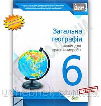 Загальна географія Зошит для практичних робіт 6 клас Нова програма Авт: Павленко І. Вид: ПЕТ