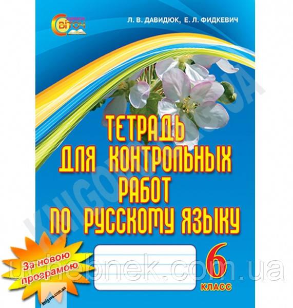 Тетрадь для контрольных работ по русскому языку 6 класс Новая программа Украинский язык обучения Авт: Давидюк