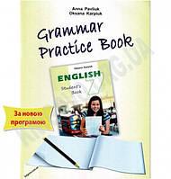 Англійська мова Зошит з Граматики Grammar Practice Book 7 клас Нова програма Авт: Карп'юк О. Вид-во: Лібра Терра