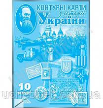 Історія України 10 клас Контурні карти Вид-во: Мапа