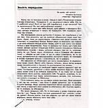 Світова література 5 клас Нова програма Хрестоматія Авт: Столій І. Вид-во: Ранок, фото 2