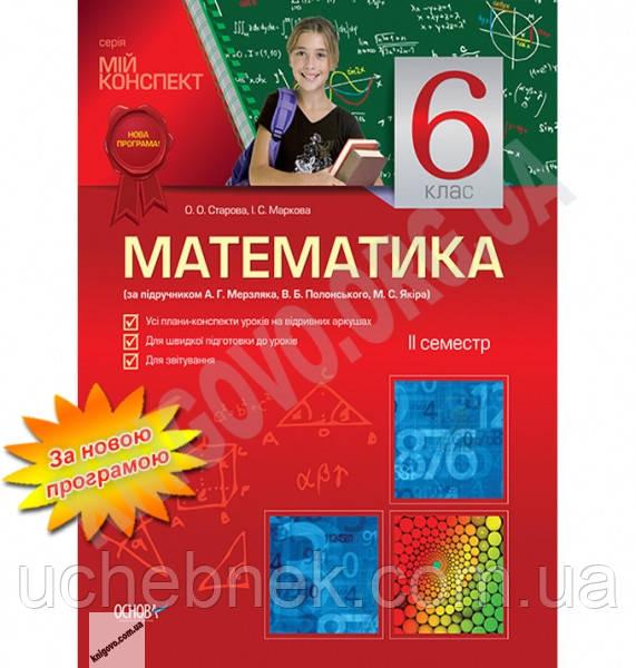 Мій конспект Математика 6 клас ІІ семестр Нова програма За підручником Мерзляк А. Авт: Старова О. Вид-во: