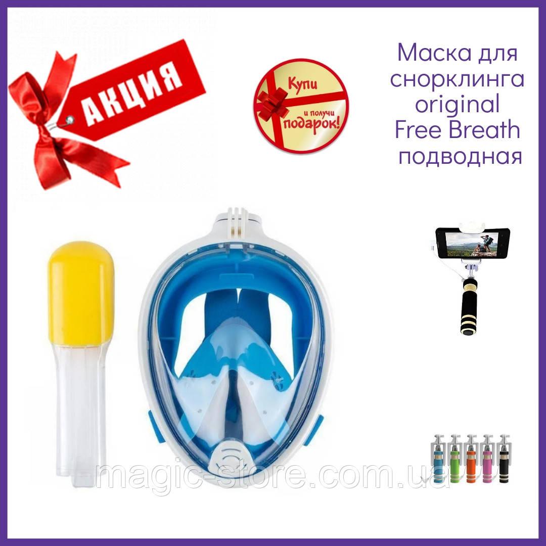 Подводная маска для снорклинга original Free Breath полнолицевая для отличного обзора под водой