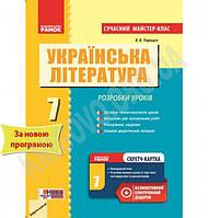 Сучасний майстер-клас Українська література 7 клас Нова програма Авт: Паращич В. Вид-во: Ранок
