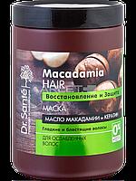 Маска для волос  с маслом макадамии и кератином (Восстановление и Защита) - Dr.Sante Macadamia Hair