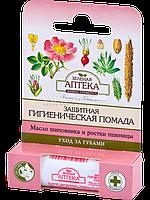 Защитная гигиеническая помада (Масло шиповника и Ростки пшеницы) - Зеленая Аптека