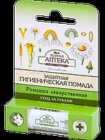 Защитная гигиеническая помада - Ромашка лекарственная - Зеленая Аптека
