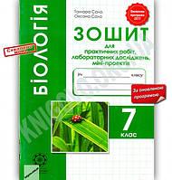 Біологія 7 клас Оновлена програма Зошит для практичних робіт лабораторних досліджень міні-проектів Авт: Сало Т. Вид: Весна