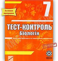 Тест-контроль Біологія 7 клас Нова програма Авт: Яковлева Є. Вид-во: Весна