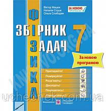 Збірник задач Фізика 7 клас Нова програма Авт: Мацюк В. Вид-во: Підручники і посібники