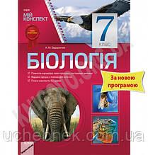 Мій конспект Біологія 7 клас Нова програма Авт: Задорожній К. Вид-во: Основа