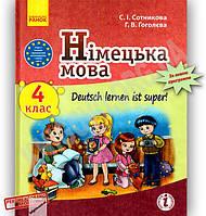 Підручник DEUTSCH LERNEN IST SUPER 4 клас Нова програма Сотникова Гоголєва Ранок