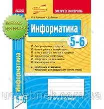 Експрес-контроль Інформатика 5-6 клас Нова програма Авт: Корнієнко М. Изд-во: Ранок