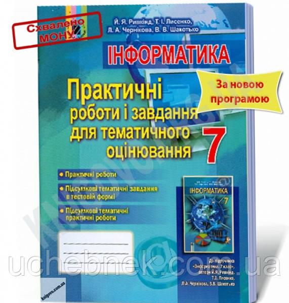 Інформатика 7 клас Нова програма Практичні роботи і завдання для тематичного оцінювання Авт: Ривкінд Й.