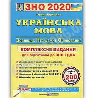 ЗНО 2020 Українська мова Комплексне видання Авт: Білецька О. Вид: Підручники і посібники