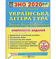 ЗНО 2020 Українська література Комплексне видання Авт: Витвицька С. Вид: Підручники і посібники