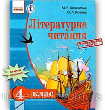 Підручник Літературне читання 4 клас Нова програма Російська мова навчання Коченгіна Коваль Ранок