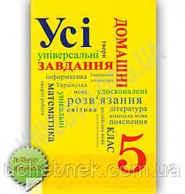 Усі домашні завдання 5 клас Нова програма Українська мова навчання Вид-во: Граматика
