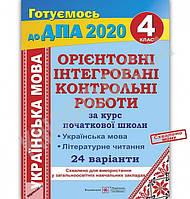ДПА 4 клас 2020 Українська мова Літературне читання Орієнтовні інтегровані контрольні роботи 24 варіанти Авт: Сапун Г. Вид: Підручники і посібники