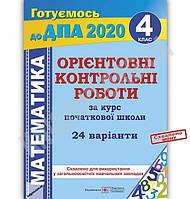 ДПА 4 клас 2020 Математика Орієнтовні контрольні роботи 24 варіанти Авт: Корчевська О. Вид: Підручники і посібники
