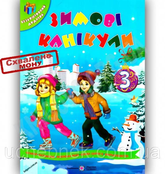 Зимовий зошит 3 клас Нова програма Авт: Сапун Г. Вид-во: Підручники і посібники