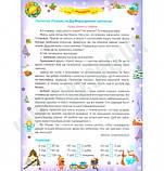 Зимовий зошит 3 клас Нова програма Авт: Сапун Г. Вид-во: Підручники і посібники, фото 3