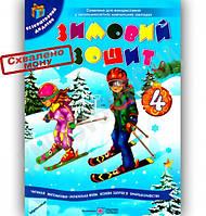 Зимовий зошит 4 клас Нова програма Авт: Сапун Г. Вид-во: Підручники і посібники
