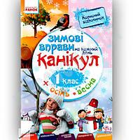 Зимові вправи на кожний день канікул 1 клас Авт: Єфімова І. Вид-во: Ранок