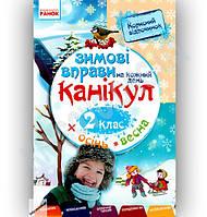 Зимові вправи на кожний день канікул 2 клас Авт: Єфімова І. Вид-во: Ранок