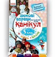 Зимові вправи на кожний день канікул 3 клас Авт: Єфімова І. Вид-во: Ранок