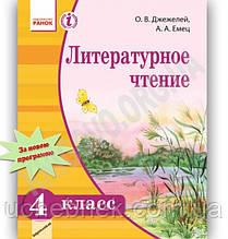 Учебник Литературное чтение 4 класс Новая программа Джежелей Емец Ранок