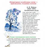 Учебник Литературное чтение 4 класс Новая программа Джежелей Емец Ранок, фото 3