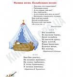 Учебник Литературное чтение 4 класс Новая программа Джежелей Емец Ранок, фото 2