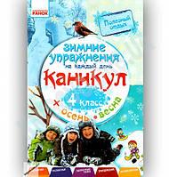 Зимние упражнения на каждый день каникул 4 класс Авт: Ефимова И. Изд-во: Ранок