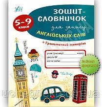 Зошит-словничок для запису англійських слів 5-9 класи Авт: Зінов'єва Вид-во: УЛА