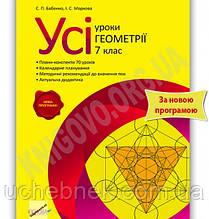 Усі уроки Геометрії 7 клас Нова програма Авт: Бабенко С. Вид-во: Основа